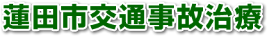 蓮田市交通事故治療