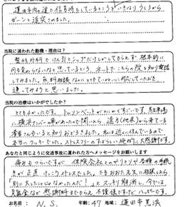 埼玉県蓮田市黒浜の40代 N・Sさん