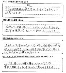 埼玉県蓮田市 30代 S・Yさん